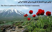 Landmark Education Programs Translated Into Farsi In Newport Beach